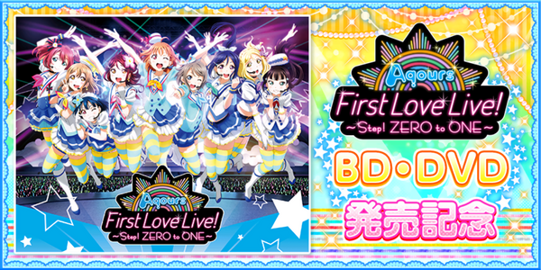 Aqours First Love Live! BD-DVD Release Commemoration