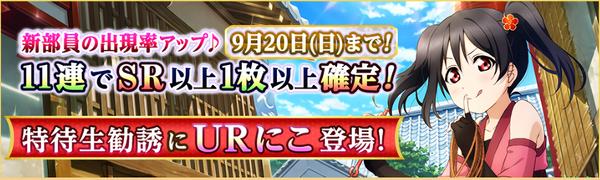 (9-15-15) UR Release JP