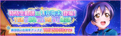 (10-10-18) UR Release JP