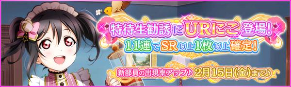 (2-10-19) UR Release JP
