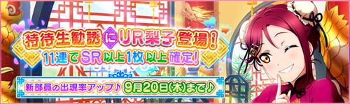(09-15-18) UR Release JP