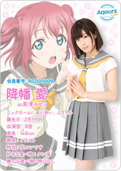 Aqours Club Profile Card - Furihata Ai