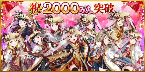 20M Users Reached (JP)
