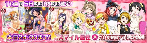 (2-22) Smile Limited Scouting