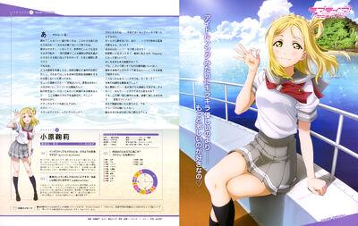 Dengeki G's Magazine Sep 2015 Ohara Mari Scan