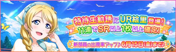(06-10-18) UR Release JP
