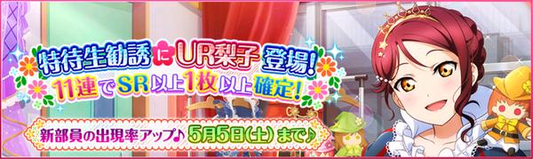 (04-30-18) UR Release JP