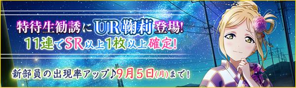 (8-31-16) UR Release JP