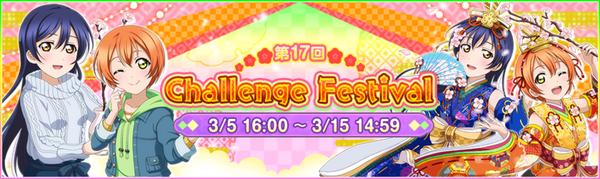 Challenge Festival Round 17