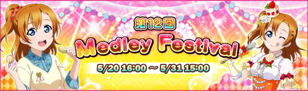 Medley Festival Round 12