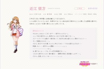 PDP Character Intro - Kanata Konoe