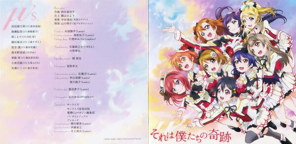Sore wa Bokutachi no Kiseki Full Cover