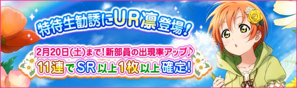 (2-15-16) UR Release JP