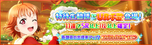 (11-30-18) UR Release JP