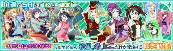 (3-12) Third Years Limited Scouting