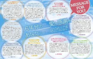 Μ's Arigatou Project Messages 05
