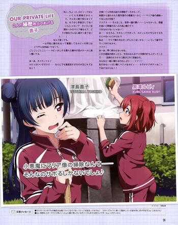 Dengeki G's Mag Jan 2017 Yoshiko Ruby