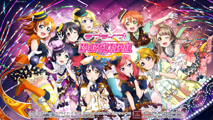 Love Live! School Idol Festival Title Screen 2