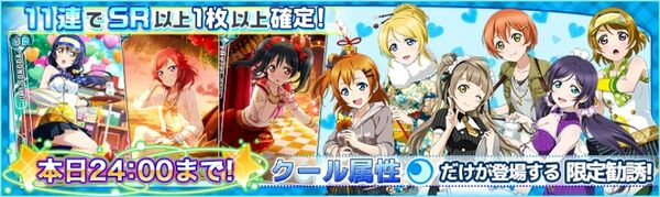 (1-8) Cool Limited Scouting