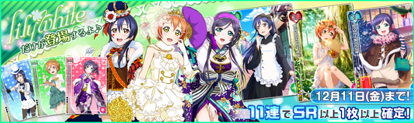 (12-9) lily white Limited Scouting