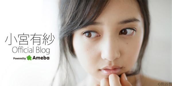 Arisha Ameblog Header