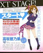 Honoka Dengeki G's Mag Oct 2010