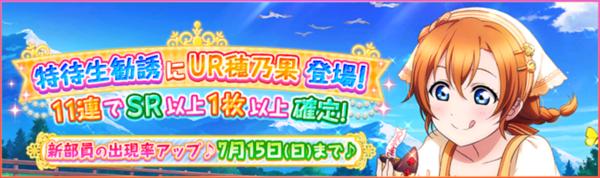 (07-10-18) UR Release JP