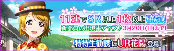 (3-15-16) UR Release JP