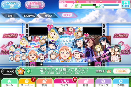 Future SIF! Sequel Songs List