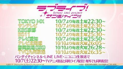 Love Live! Sunshine!! TV Anime Season 2 PV 3
