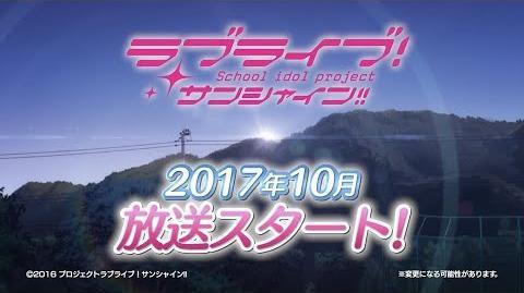 Love Live! Sunshine!! TV Anime Season 2 PV 1