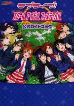 Love Live! School Idol Festival Official Guide Book