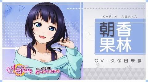 Nijigasaki High School School Idol Club Member Introduction Video - Karin Asaka
