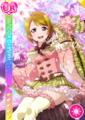 UR 265 Transformed Hanayo March Ver..png