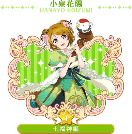 You Decide ♪ Request UR! Results (Hanayo)