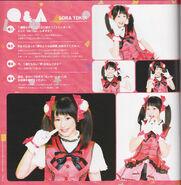 Dream Sensation Soramaru 2