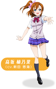 Love Live Kousaka Honoka Anime Car Decal Sticker 002
