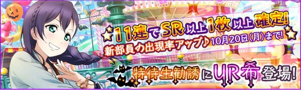 October 15, 2014 UR Release (JP)