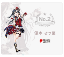 NijiGaku 8th Popularity Poll - 2nd Setsuna Yuki