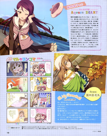 Dengeki G's Magazine Dec 2015 Riko Hanamaru