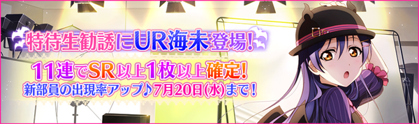 (7-15-16) UR Release JP