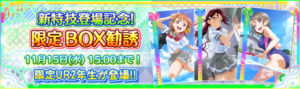 40M Users Limited BOX Scouting 2nd Years Limited UR