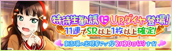 (02-15-18) UR Release JP