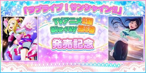 Love Live! Sunshine!! TV Anime 2 Blu-ray 6 Release