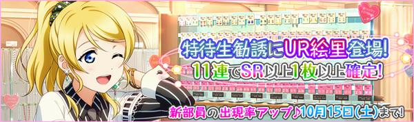 (10-10-16) UR Release (JP)