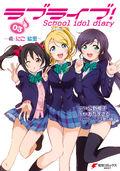 Love Live! School idol diary 03 Nico, Eli, Nozomi (Dengeki Comics)