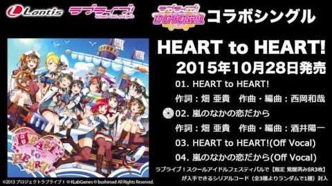"""""""HEART to HEART!"""" & """"Arashi no Naka no Koi dakara"""" PV"""