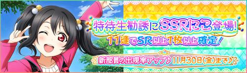(11-25-18) SSR Release JP