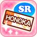 LLSIF Honoka SR Ticket