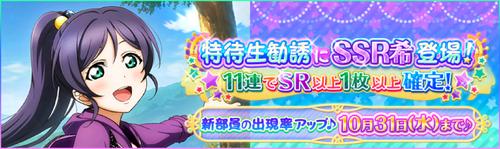 (10-25-18) SSR Release JP